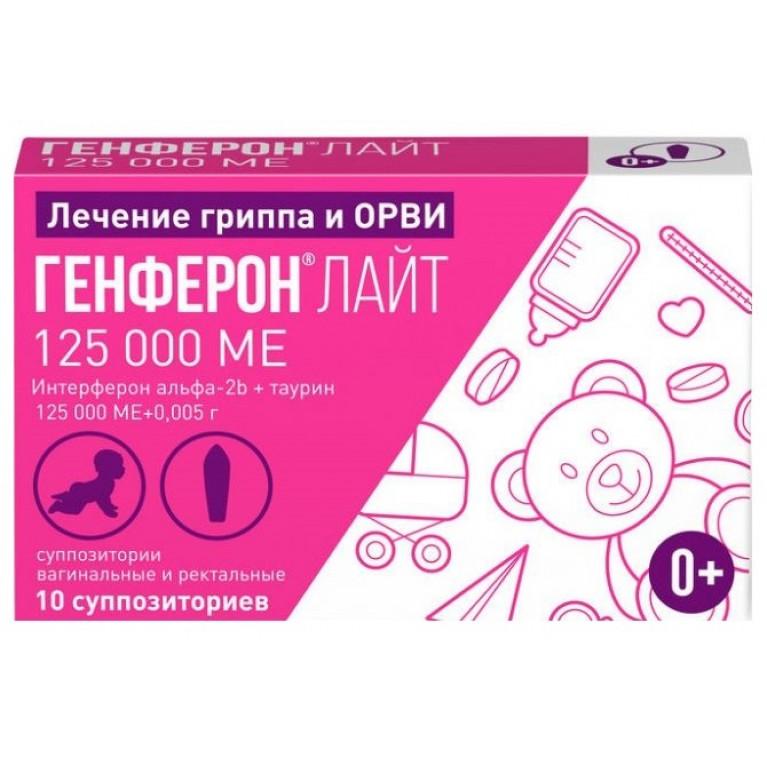 Генферон Лайт суппозитории (свечи) вагинальные и ректальные 125 тыс.+ 5мг МЕ №10
