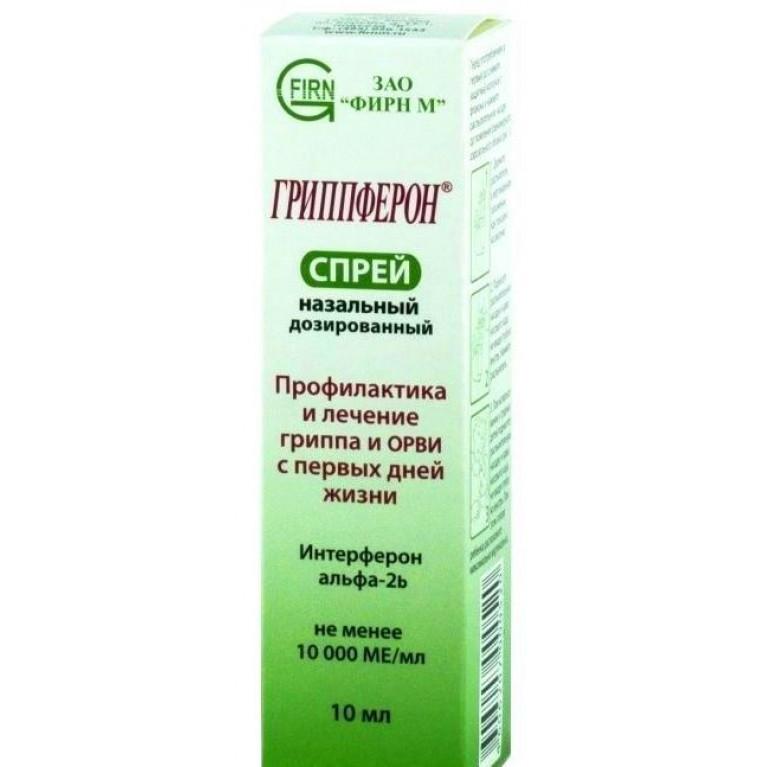 Гриппферон спрей назальный дозированный 10000 МЕ/мл фл. 10мл