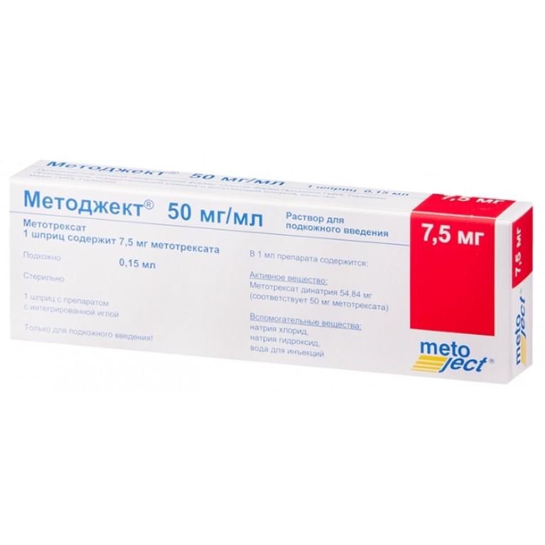 Методжект р-р д/ин. 50 мг/мл шприц 0,15 мл № 1