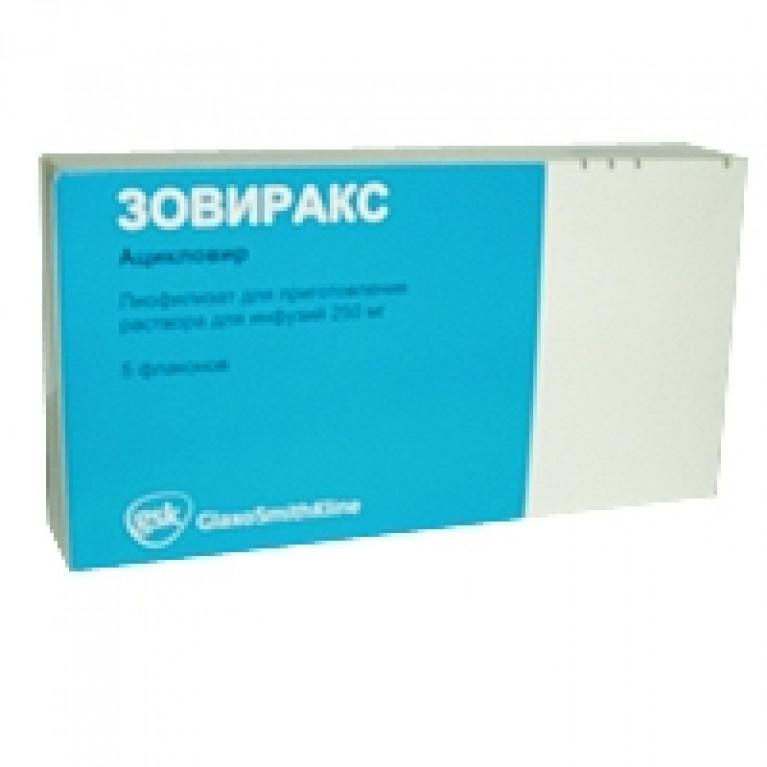 Зовиракс лиоф.д/инф.250 мг N5 фл.