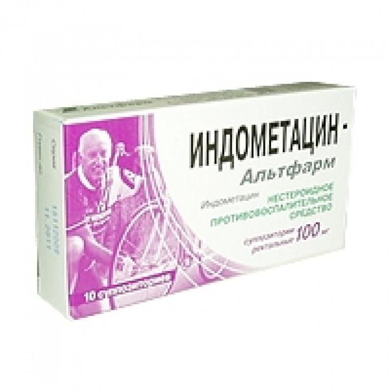Индометацин свечи 100мг №10