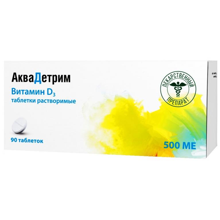 Аквадетрим таблетки растворимые 500 МЕ №90