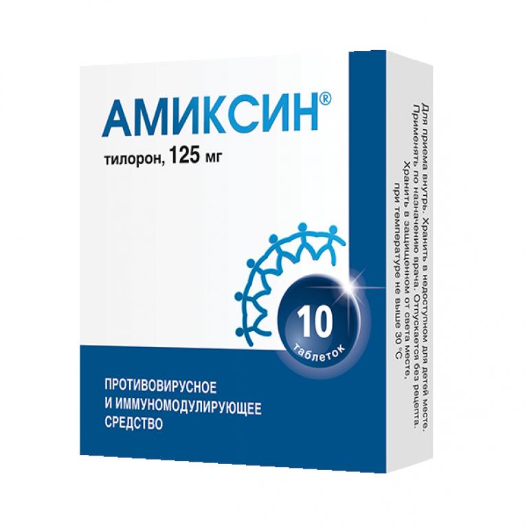 Амиксин таблетки, покрытые пленочной оболочкой 125 мг №10
