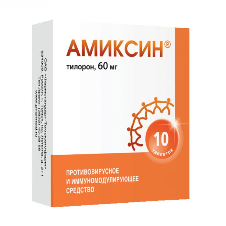Амиксин таблетки, покрытые пленочной оболочкой 60 мг №10
