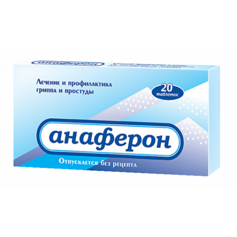 Анаферон таблетки для рассасывания №20