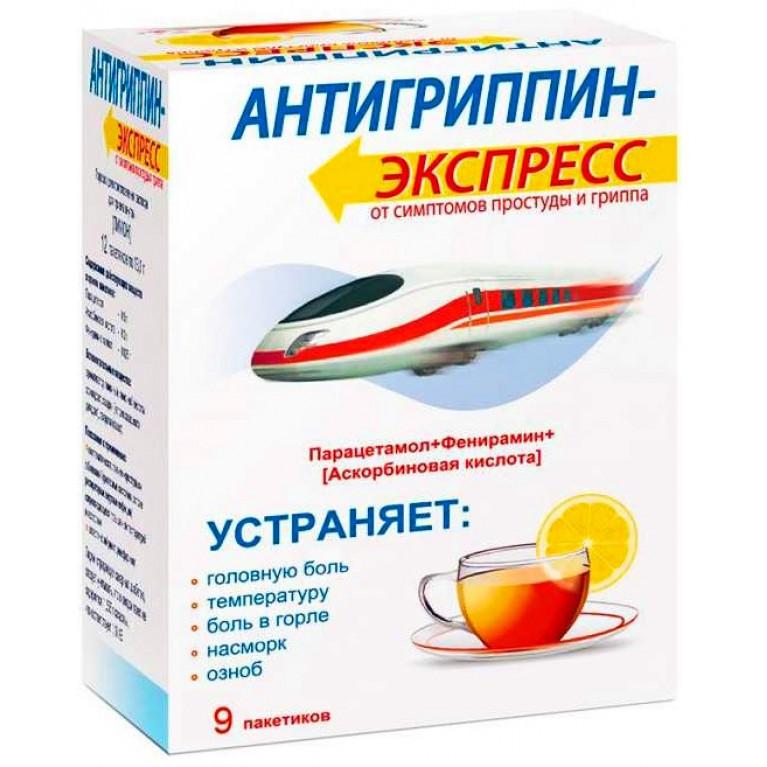 Антигриппин-экспресс порошок для приготовления раствора для приема внутрь лимон №9