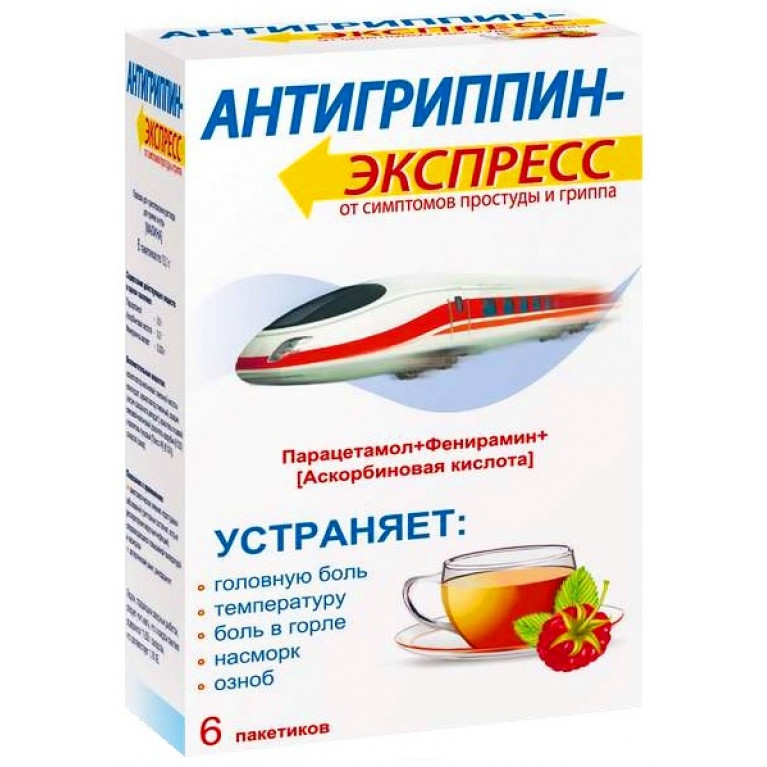 Антигриппин-экспресс порошок для приготовления раствора для приема внутрь малина №6