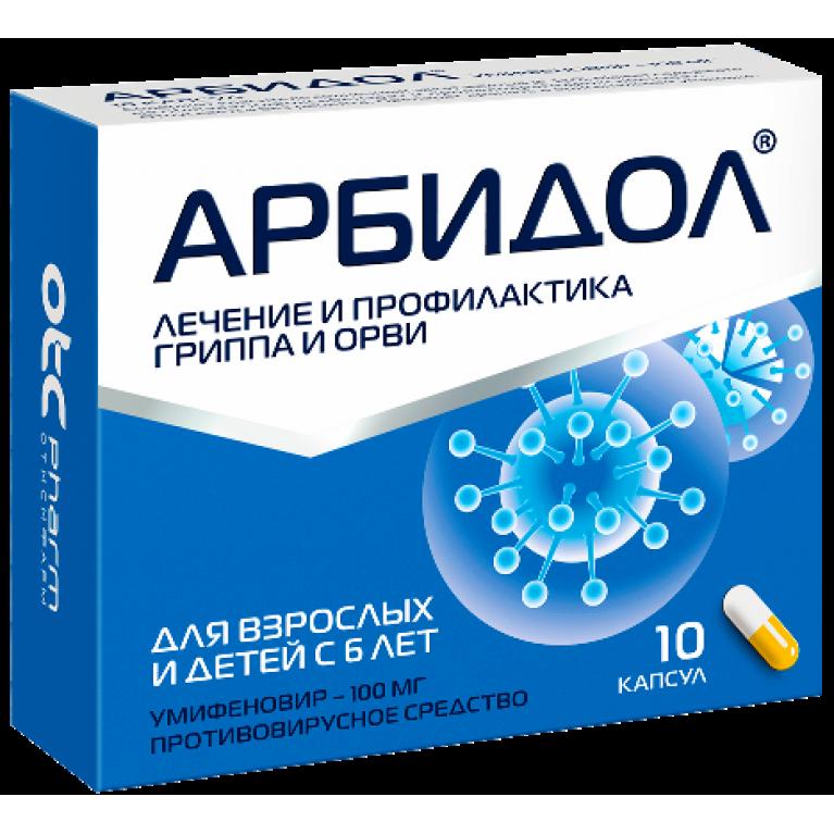 Арбидол капсулы 100 мг №10
