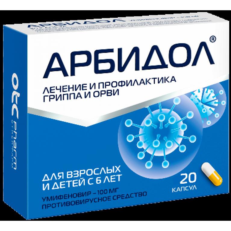 Арбидол капсулы 100 мг №20