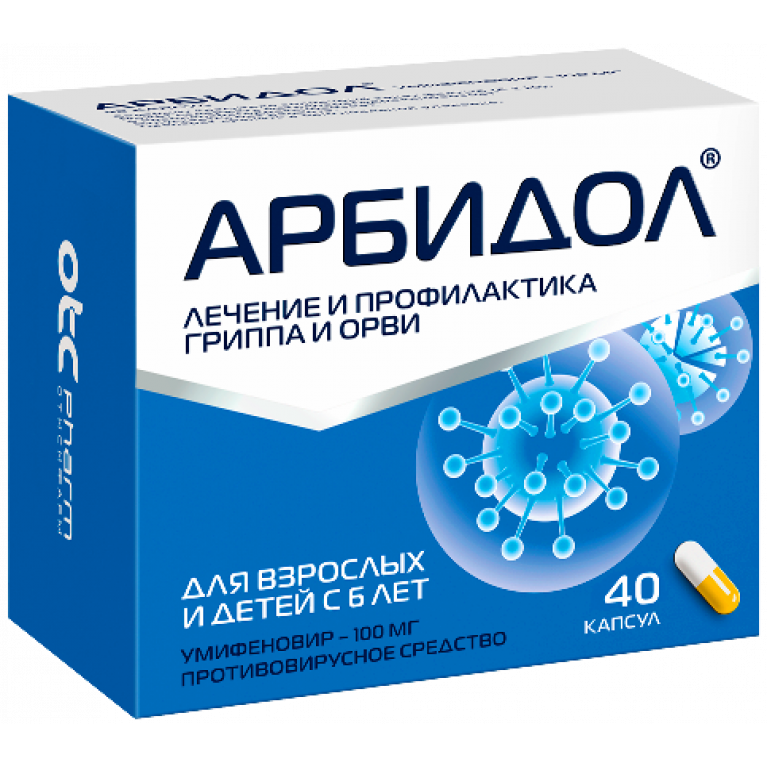Арбидол капсулы 100 мг №40