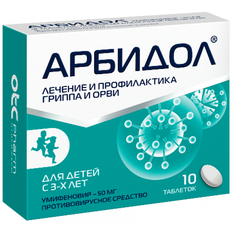 Арбидол таблетки, покрытые пленочной оболочкой 50 мг №10