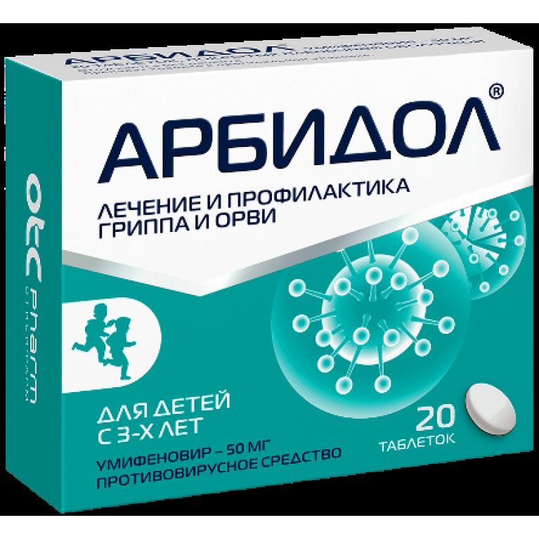 Арбидол таблетки, покрытые пленочной оболочкой 50 мг №20