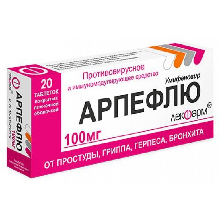 Арпефлю таблетки, покрытые пленочной оболочкой 100 мг №20