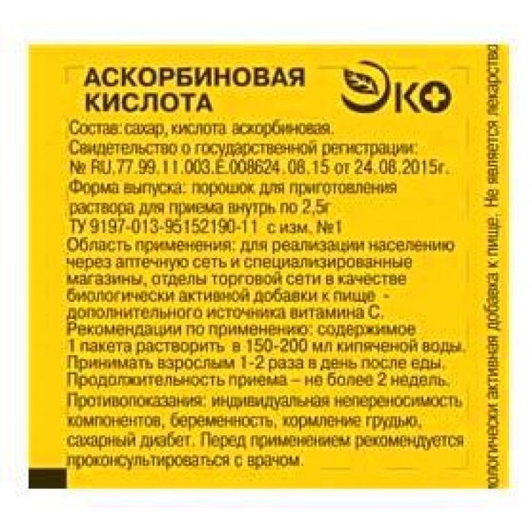Аскорбиновая кислота пор.2,5г БАД