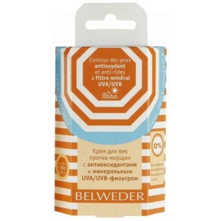 Бельведер (Belweder) Крем для век п/морщин с антиоксидантами и минер. UVA/UVB фильтром 15 мл