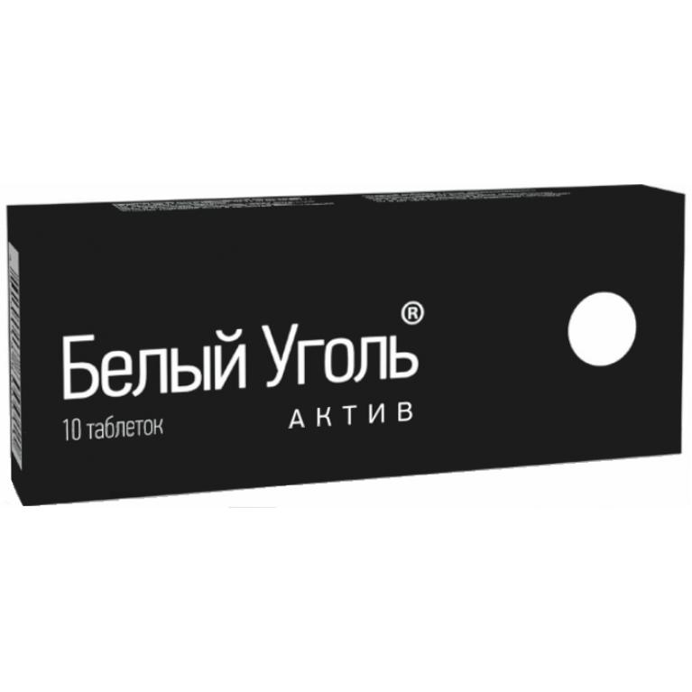 Уголь белый Актив таблетки 700 мг №10 (сорбент)