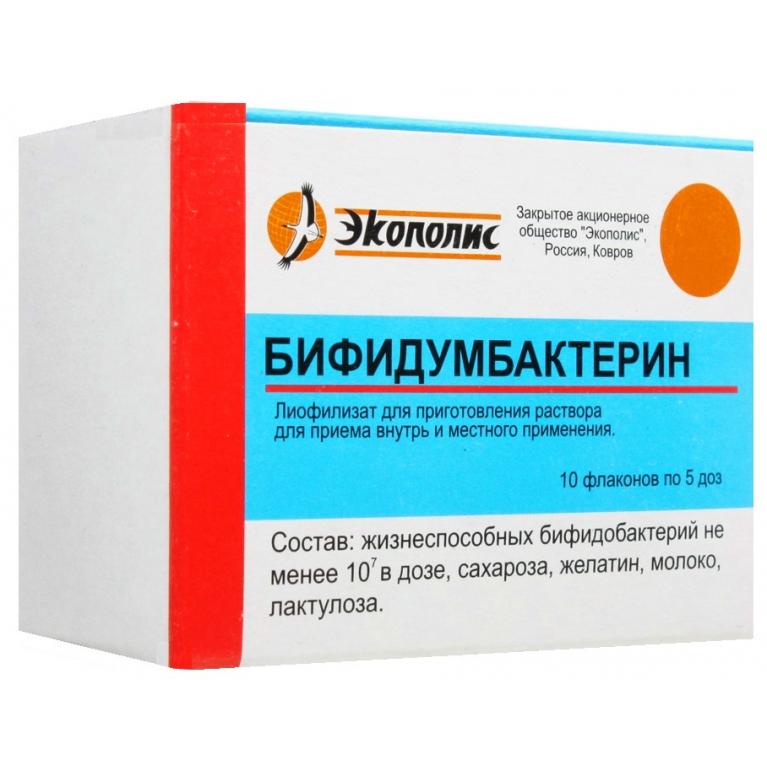 Бифидумбактерин лиофилизат для приготовления раствора для приема внутрь и местного применения 5 доз №10