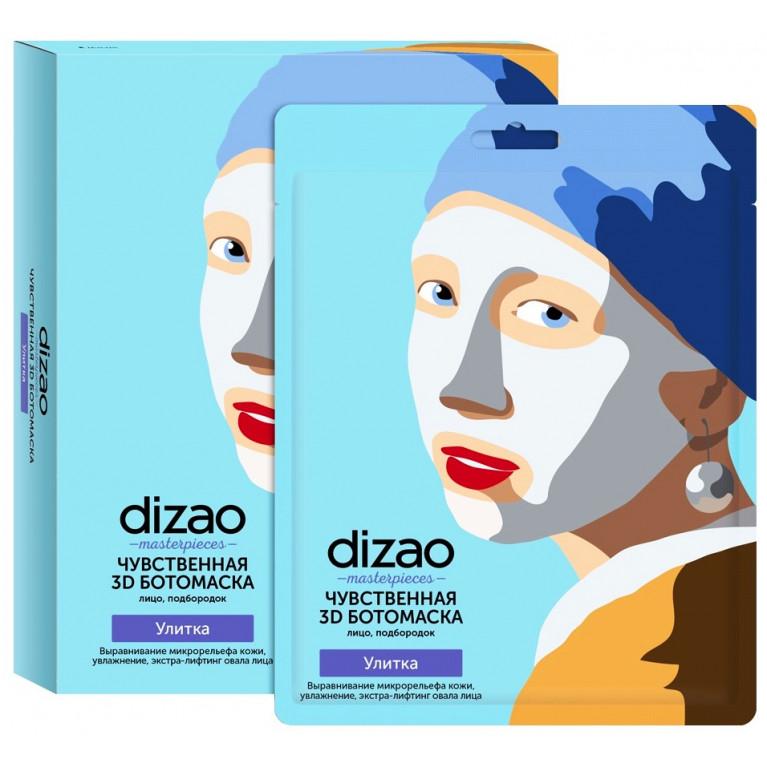Маска для лица Дизао Ботомаска чувственная 3D. Улитка №5