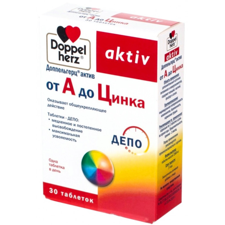 Доппельгерц Актив от А до Цинка табл. №30