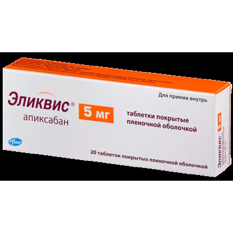 Эликвис таблетки, покрытые пленочной оболочкой 5 мг №20