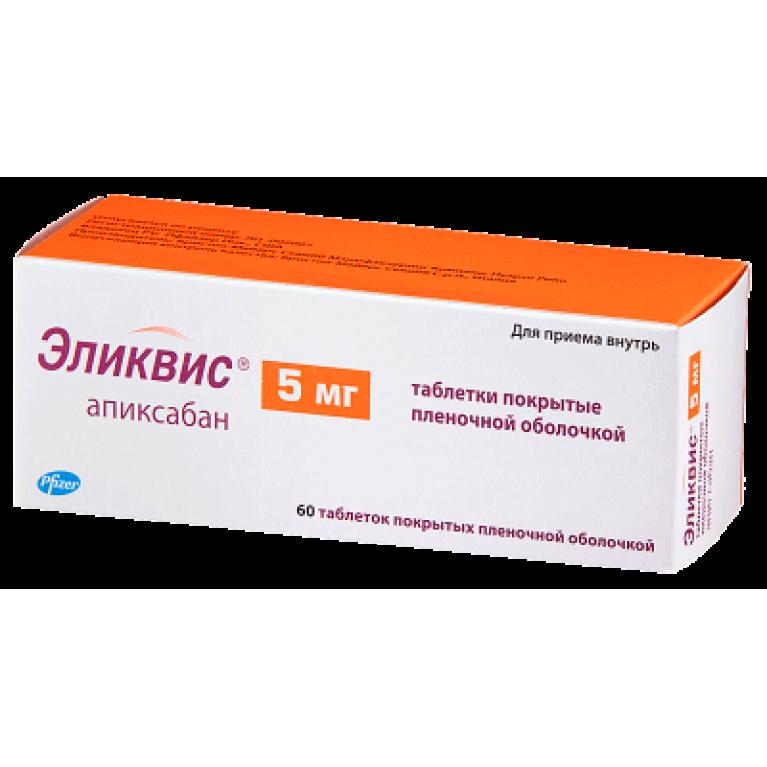 Эликвис таблетки, покрытые пленочной оболочкой 5 мг №60