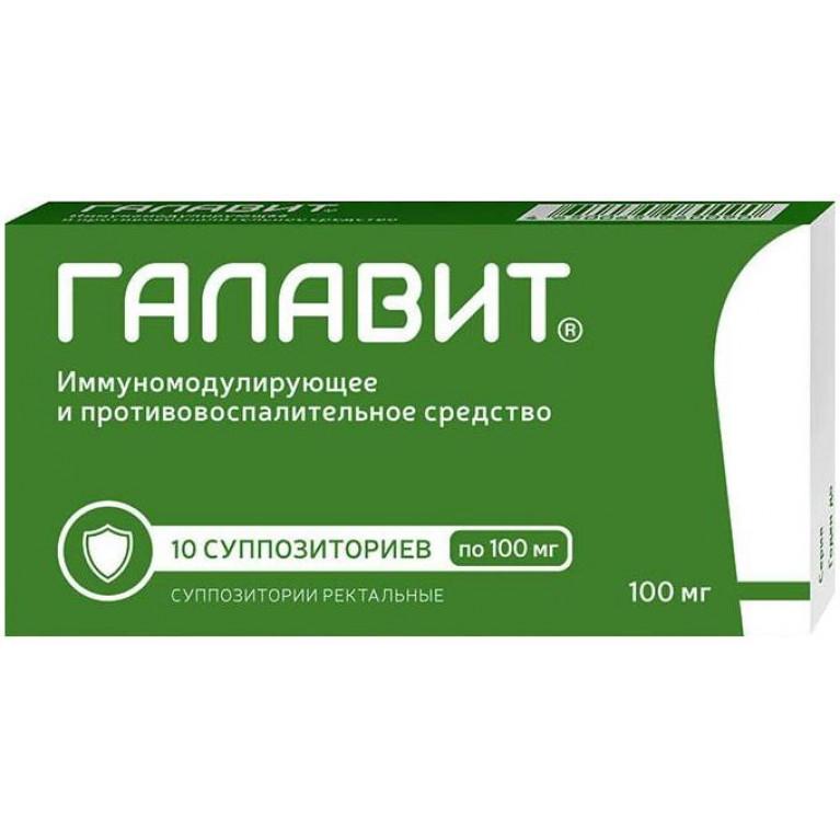 Галавит суппозитории (свечи) ректальные 100 мг №10