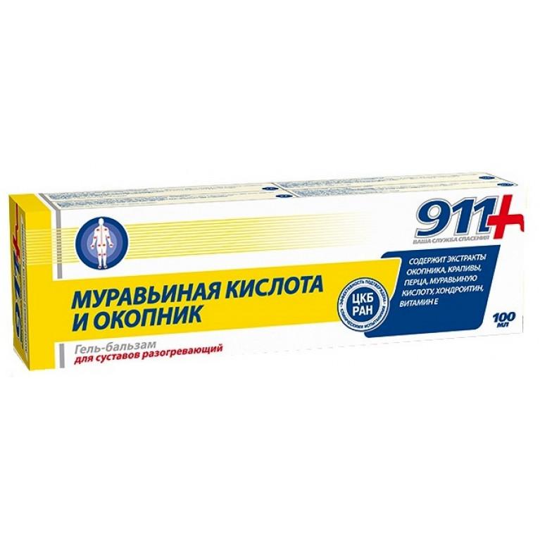 911 Муравьиная кислота и окопник Гель-бальзам д/тела туба 100 мл