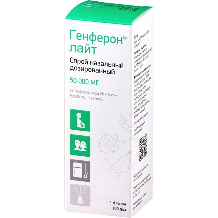 Генферон Лайт спрей назальный дозированный 50 тыс. ЕД/1 доза 100 доз