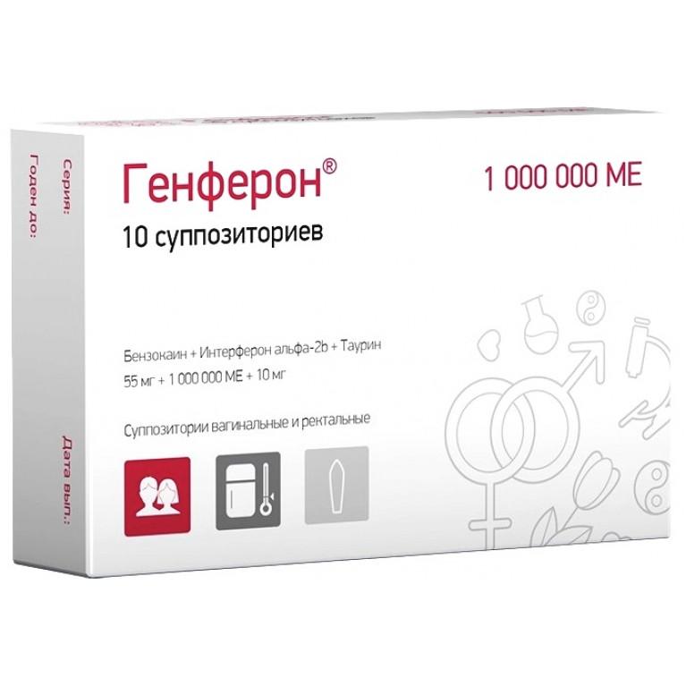 Генферон суппозитории (свечи) вагинальные и ректальные 1 млн. МЕ №10