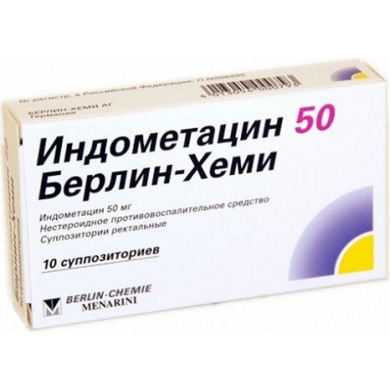 Индометацин Берлин-Хеми свечи 50мг №10