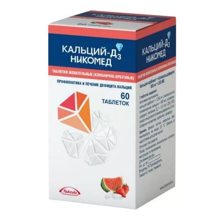 Кальций Д3 Никомед таблетки жевательные клубнично-арбузные №60