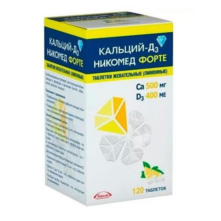 Кальций Д3 Никомед Форте таблетки жевательные лимонные №120