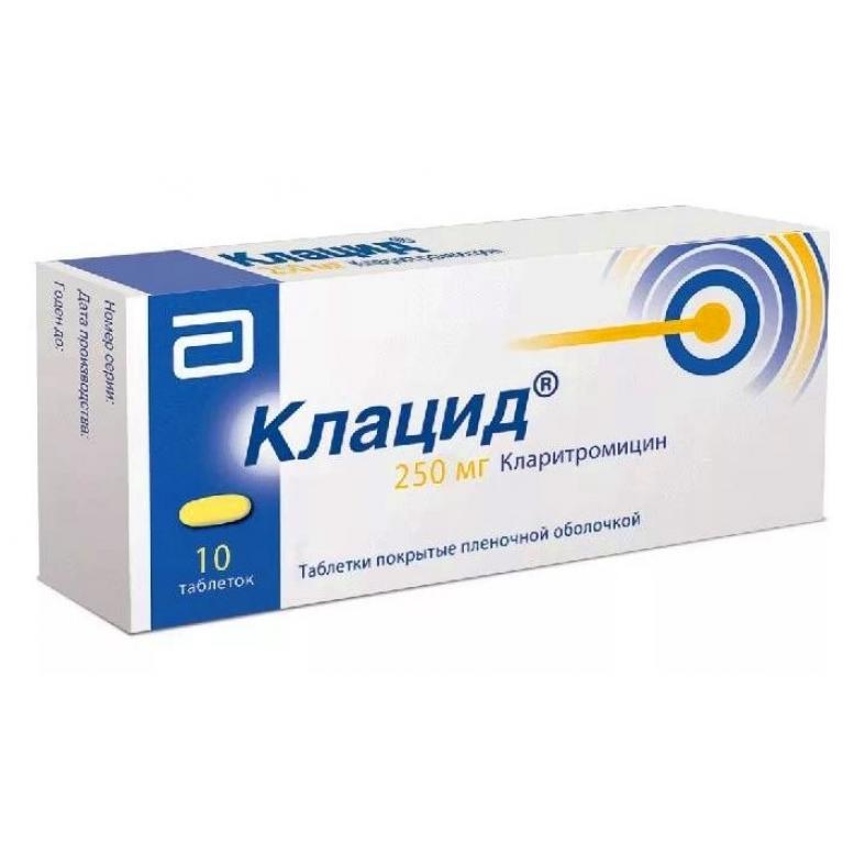 Клацид таблетки, покрытые пленочной оболочкой 250 мг №10