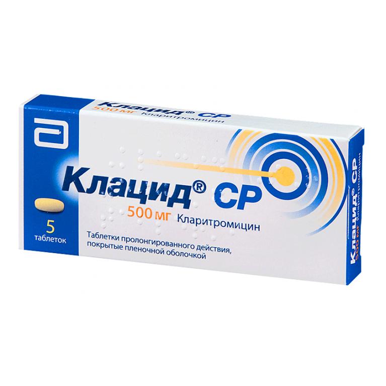 Клацид СР таблетки пролонгированного действия, покрытые пленочной оболочкой 500 мг №5