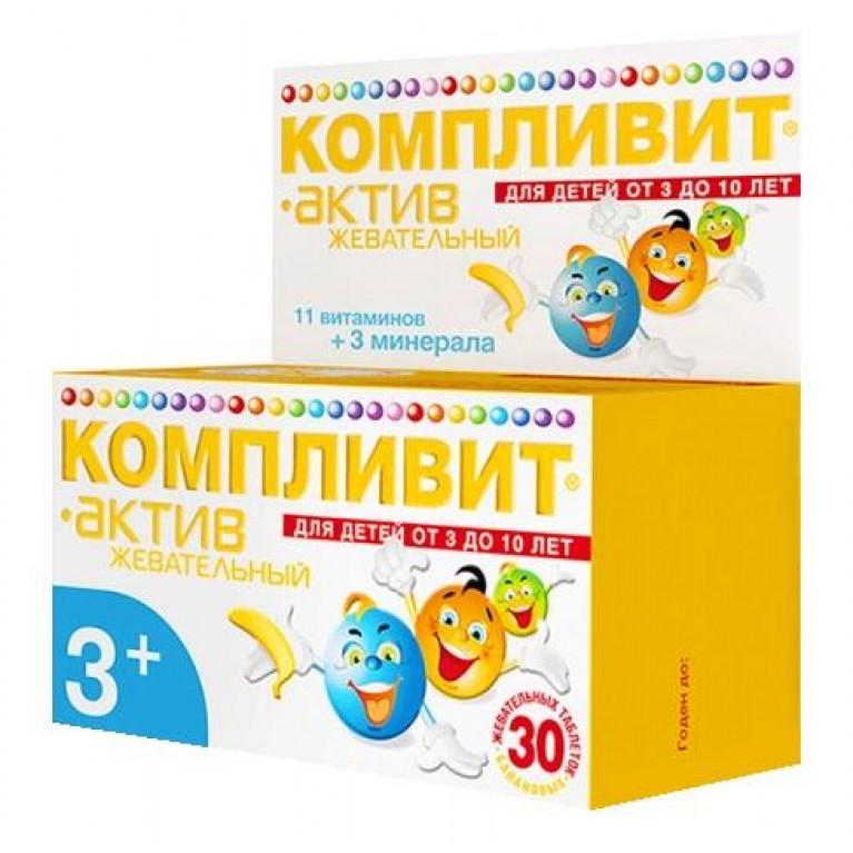 Компливит Актив таблетки жевательные для детей банан №30 ( от 3 лет до 10 лет )