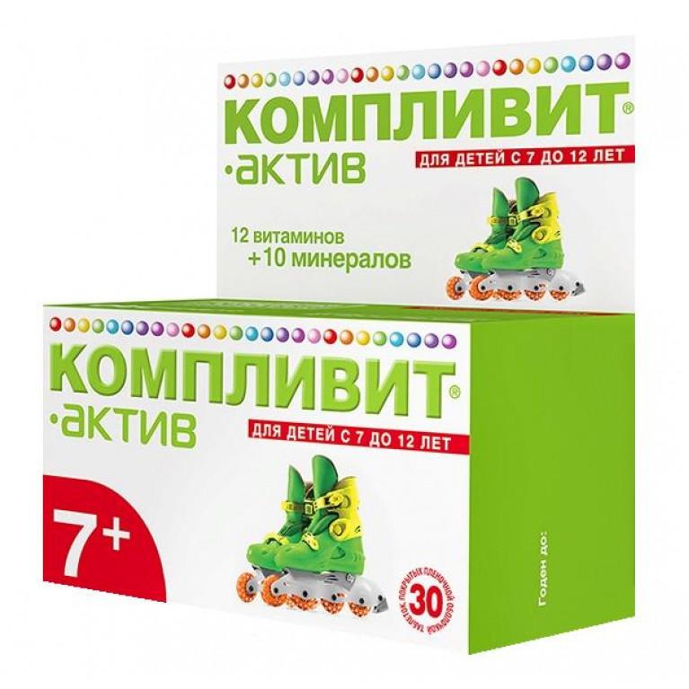 Компливит Актив таблетки, покрытые пленочной оболочкой №30 ( от 7 лет до 12 лет )