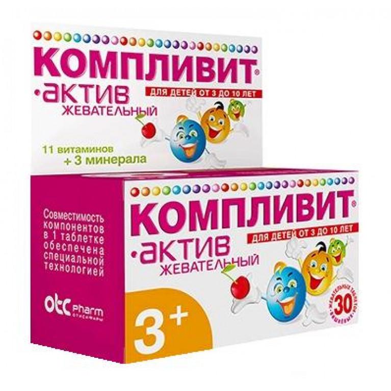 Компливит Актив таблетки жевательные для детей вишня №30 ( от 3 лет до 10 лет )