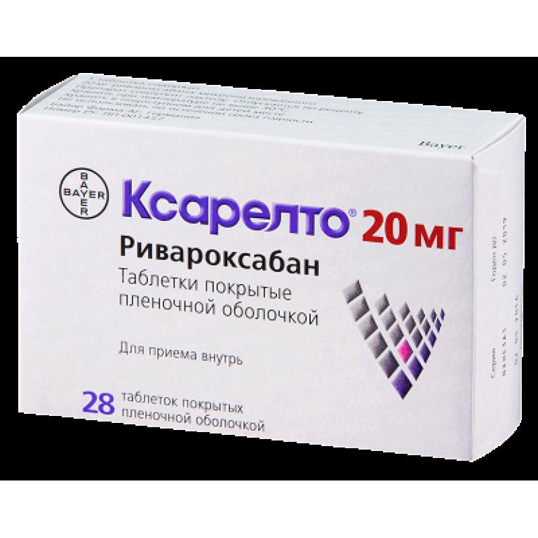 Ксарелто таблетки, покрытые пленочной оболочкой 20 мг №28