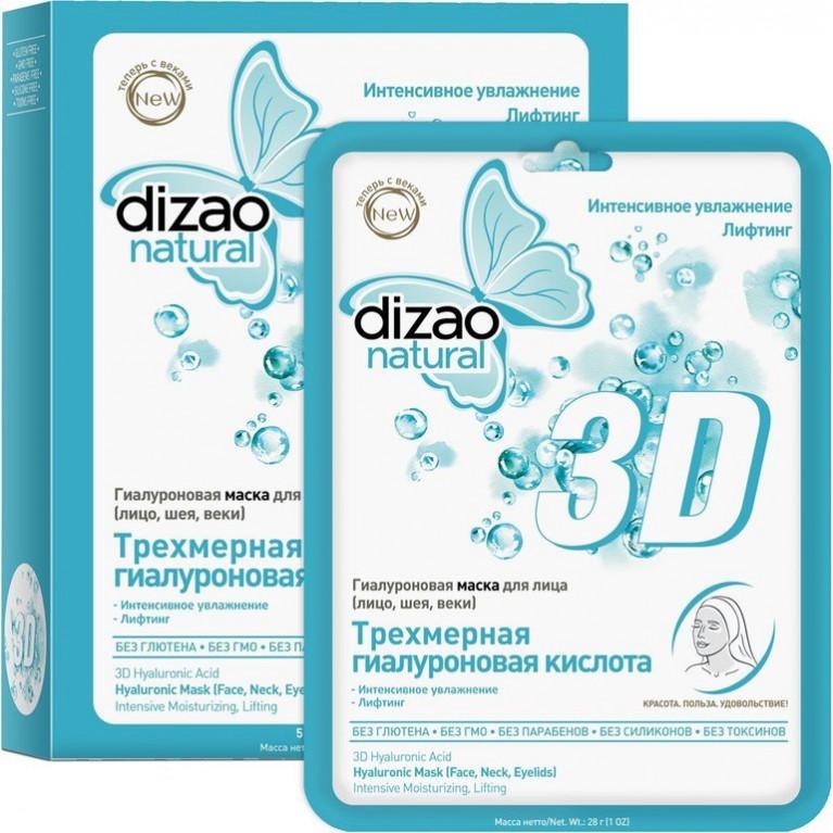 Маска для лица Дизао Трехмерная гиалуроновая кислота 3D №5