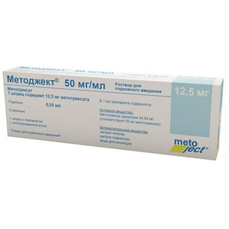 Методжект р-р д/ин. 50 мг/мл шприц 0,25 мл № 1