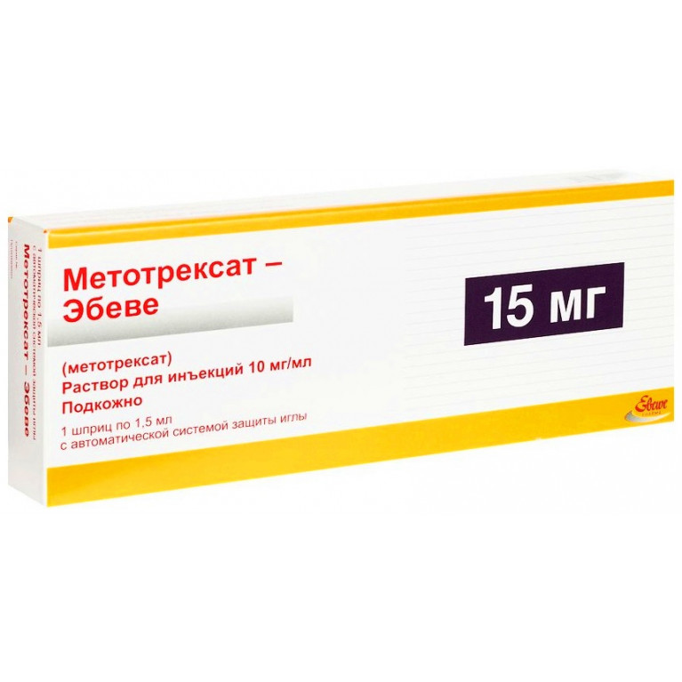Метотрексат-Эбеве раствор для инъекций 10 мг/мл шприц 1,5 мл №1