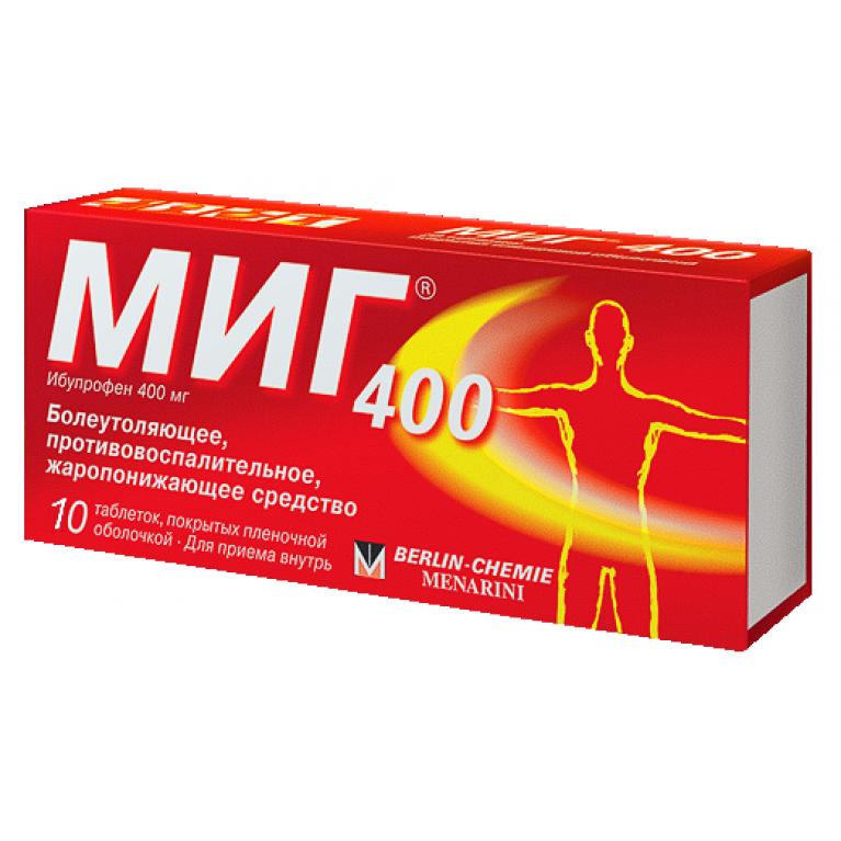 Миг 400 таблетки, покрытые пленочной оболочкой 400 мг №10
