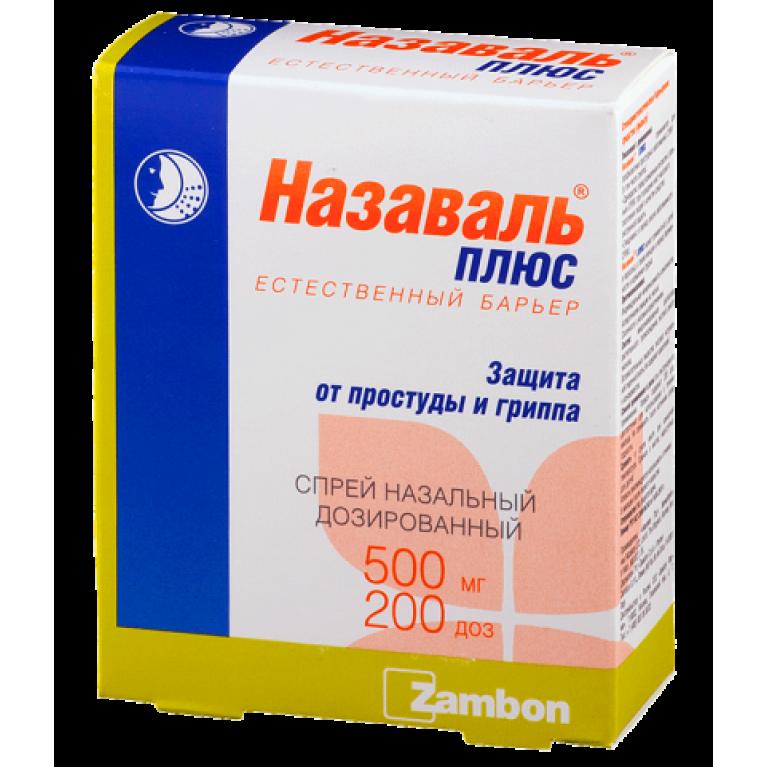 Назаваль Плюс спрей назальный дозированный порошок 500 мг 200 доз защита от простуды и гриппа