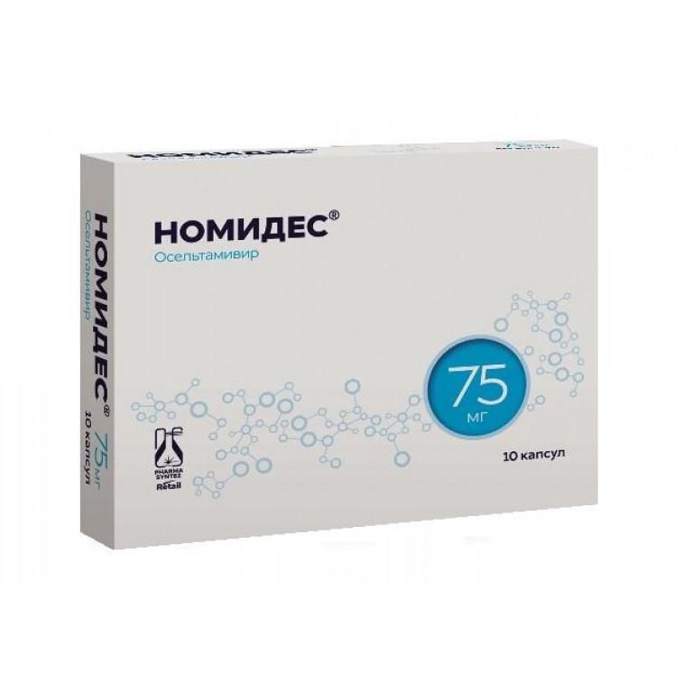 Номидес капсулы 75 мг №10