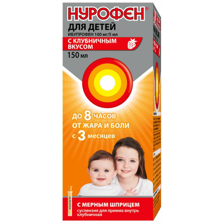 Нурофен для детей cуспензия клубника 100мг/5мл 150мл ( с 3 мес. )