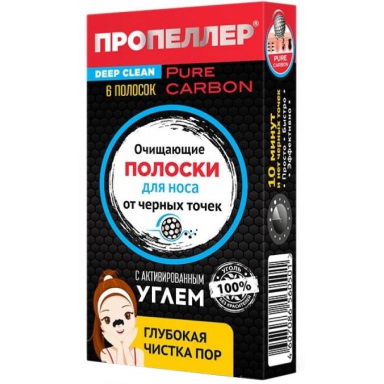 Пропеллер Полоски очищающие д/носа с активированным углем №6