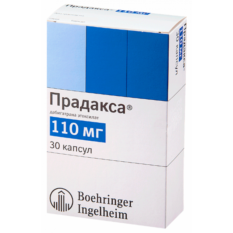 Прадакса капсулы 110 мг №30
