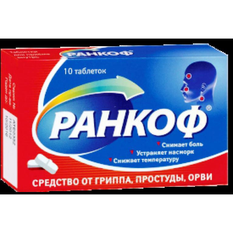 Ранкоф таблетки №10 ( с 14 лет )