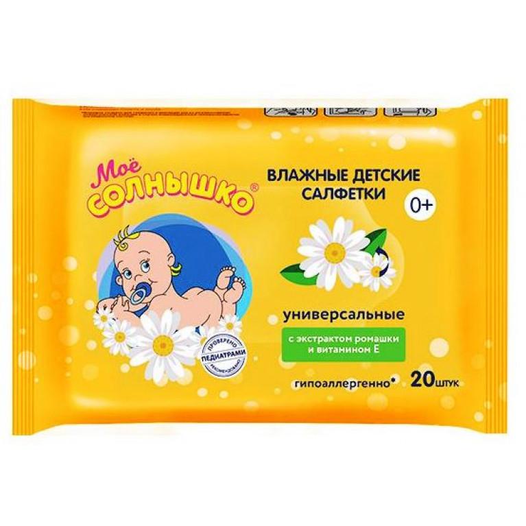 Мое солнышко Салфетки влажные детские универсальные №20