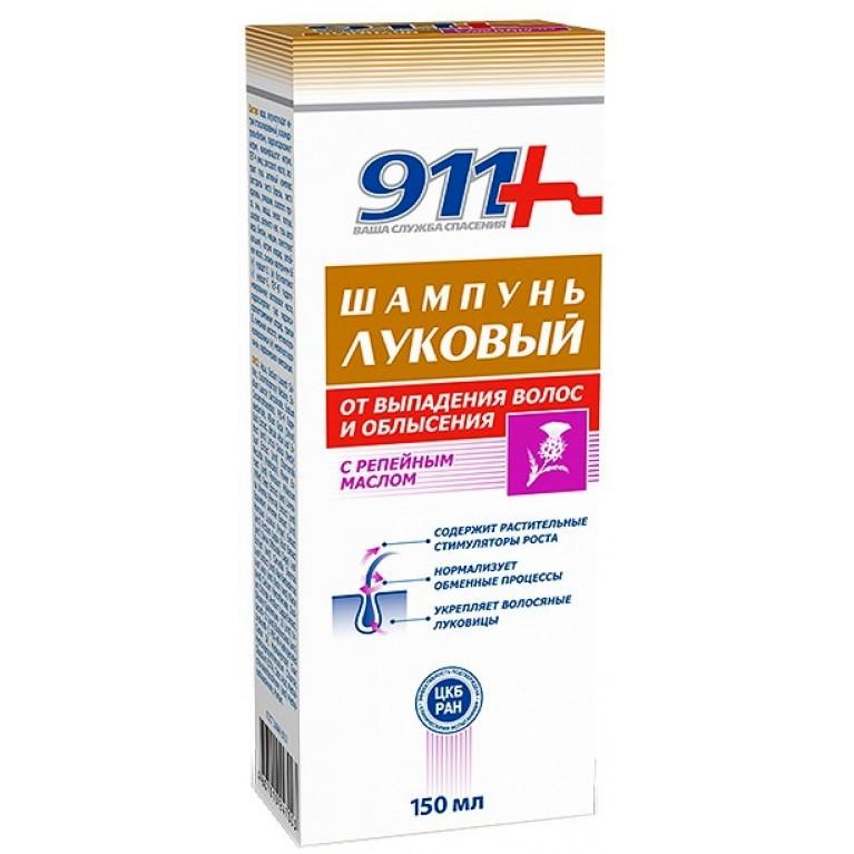 911 Луковый Шампунь с репейным маслом от выпадения волос и облысения 150 мл